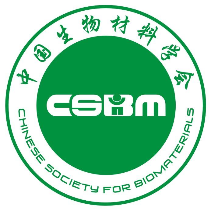中国生物材料学会2013年大会
